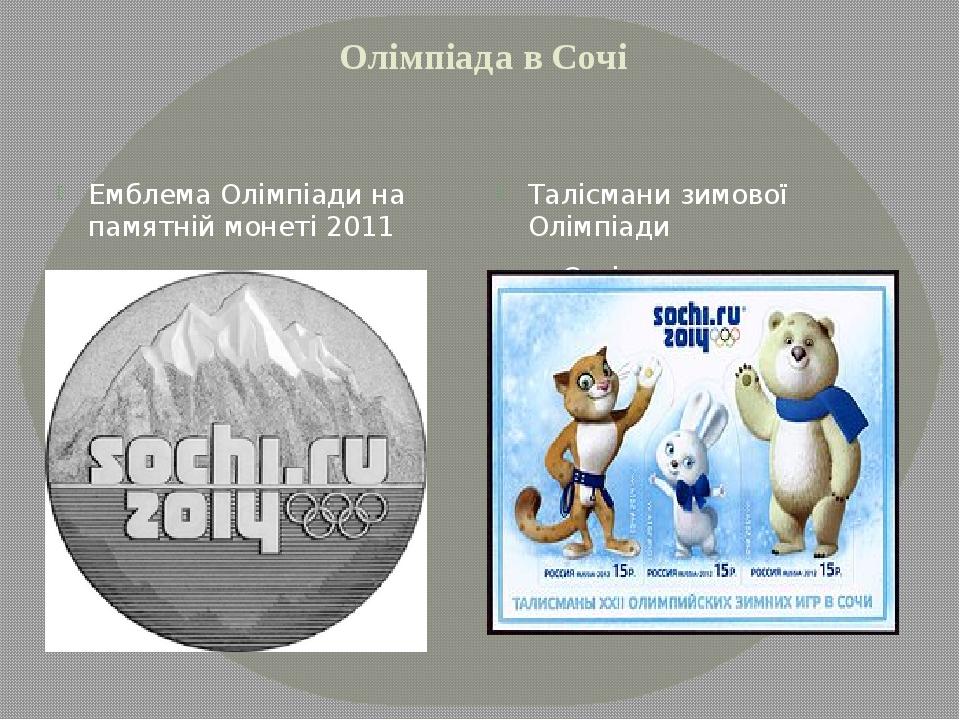 Олімпіада в Сочі Емблема Олімпіади на памятній монеті 2011 Талісмани зимової...