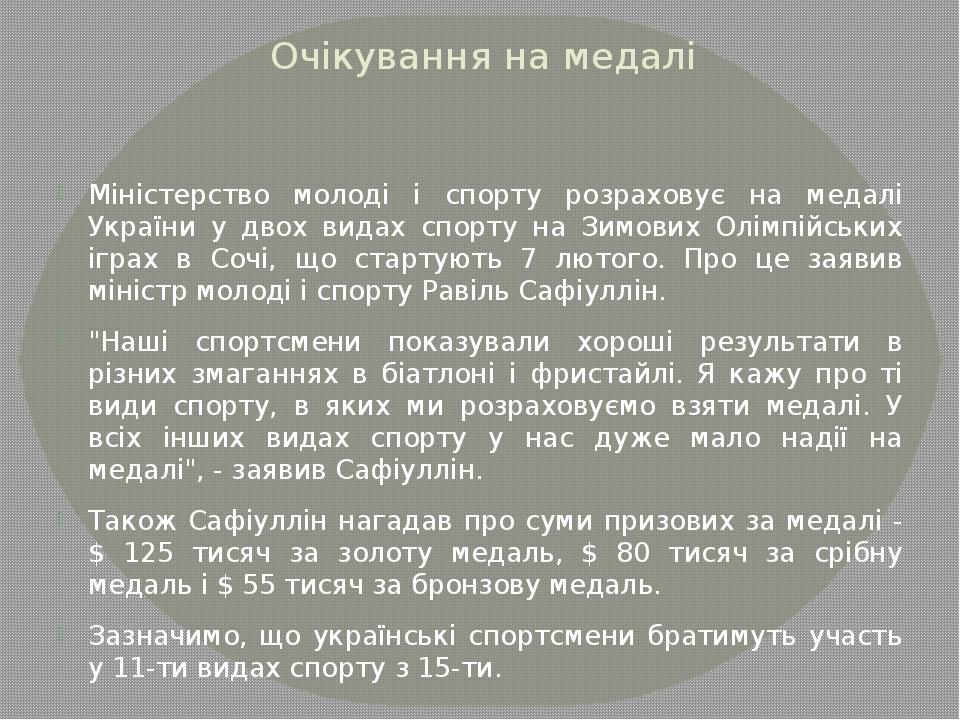 Очікування на медалі Міністерство молоді і спорту розраховує на медалі Україн...
