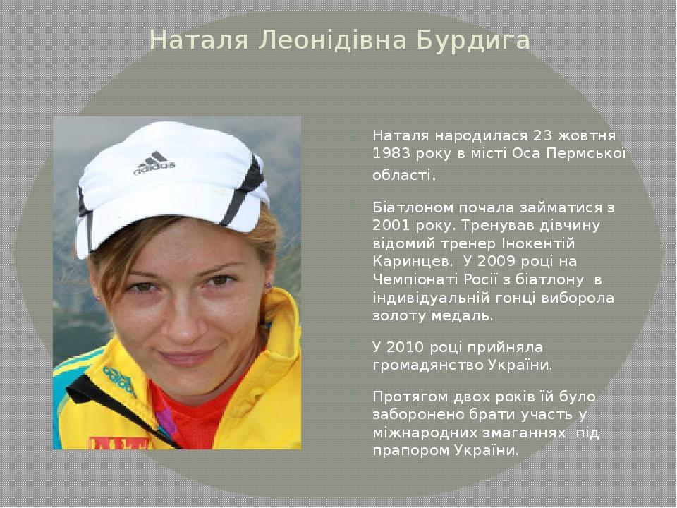 Наталя Леонідівна Бурдига Наталя народилася 23 жовтня 1983 року в місті Оса П...