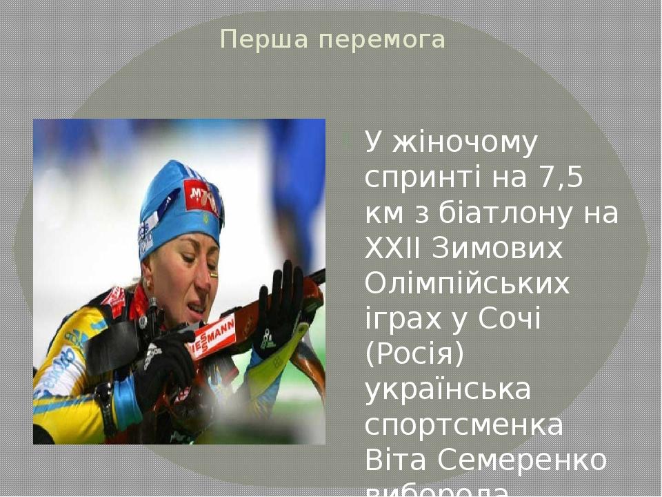 Перша перемога У жіночому спринті на 7,5 км з біатлону на ХХІІ Зимових Олімпі...