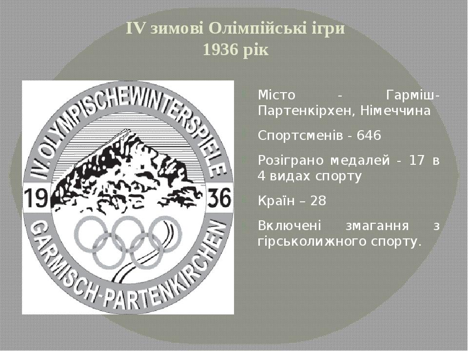 ІV зимові Олімпійські ігри 1936 рік Місто - Гарміш-Партенкірхен, Німеччина Сп...