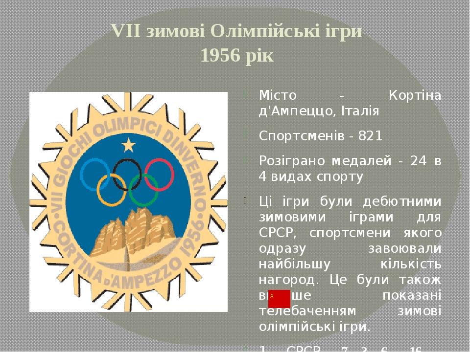 VІІ зимові Олімпійські ігри 1956 рік Місто - Кортіна д'Ампеццо, Італія Спортс...