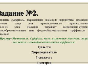 Задание №2. Выпишите суффиксы, выражающие значения: инфинитива, прошедшего вр