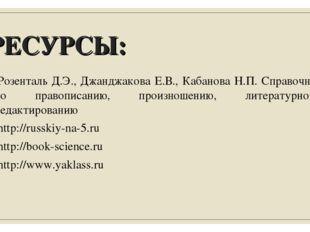 РЕСУРСЫ: Розенталь Д.Э., Джанджакова Е.В., Кабанова Н.П. Справочник по правоп