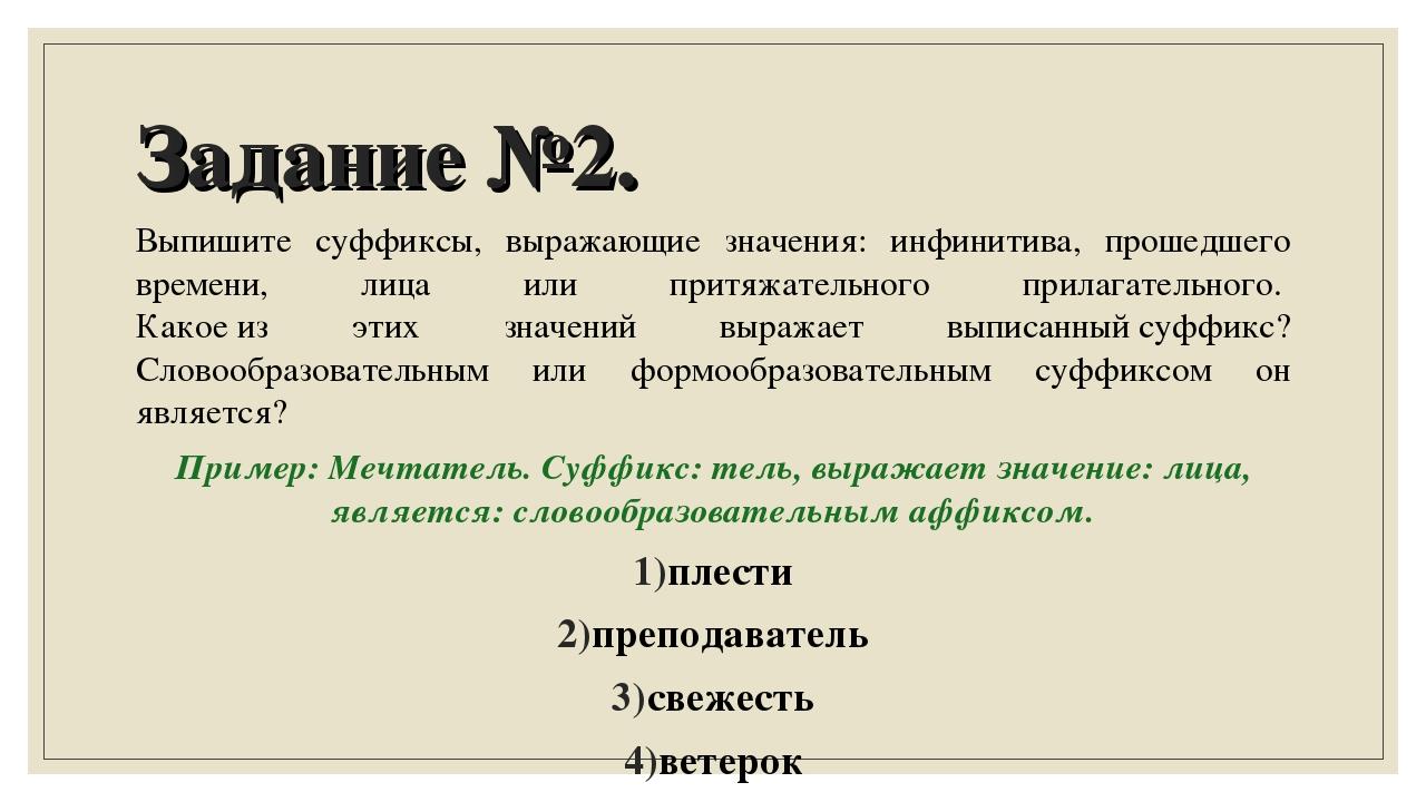 Задание №2. Выпишите суффиксы, выражающие значения: инфинитива, прошедшего вр...