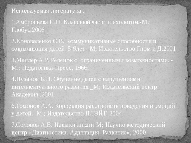 Используемая литература . 1.Амбросьева Н.Н. Классный час с психологом.-М.; Гл...