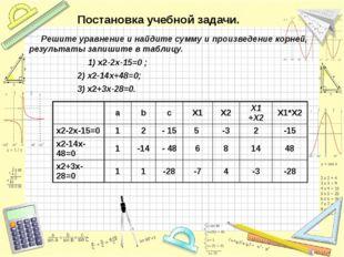 Постановка учебной задачи. Решите уравнение и найдите сумму и произведение ко