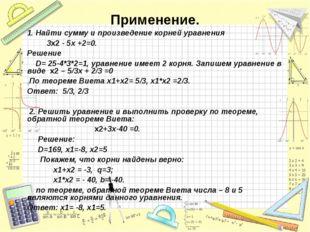 Применение. 1. Найти сумму и произведение корней уравнения 3х2 - 5х +2=0. Реш