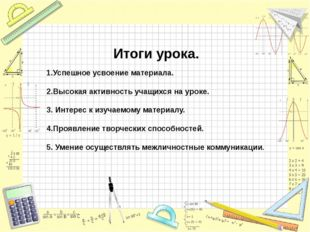 Итоги урока. 1.Успешное усвоение материала. 2.Высокая активность учащихся на