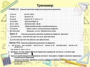 Тренажер УРОКИ 1-2. Решите неполное квадратное уравнения уравнения: 1) х2 =4