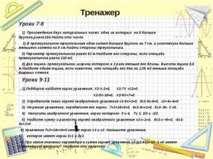 Тренажер Уроки 7-8 1) Произведение двух натуральных чисел, одно из которых на
