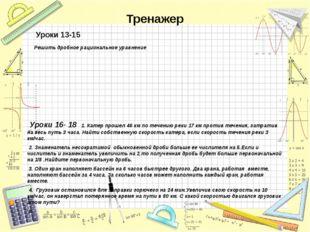 Тренажер Уроки 13-15 Решить дробное рациональное уравнение Уроки 16- 18 1. Ка