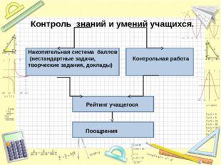 Контроль знаний и умений учащихся.    Накопительная система баллов (нест