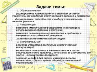 Задачи темы: 1. Образовательная: - формирование представления о методах решен