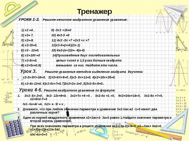Тренажер УРОКИ 1-2. Решите неполное квадратное уравнения уравнения: 1) х2 =4...
