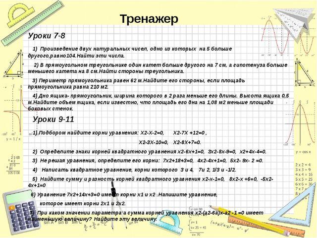 Тренажер Уроки 7-8 1) Произведение двух натуральных чисел, одно из которых на...