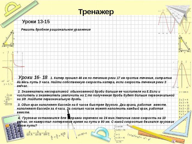 Тренажер Уроки 13-15 Решить дробное рациональное уравнение Уроки 16- 18 1. Ка...