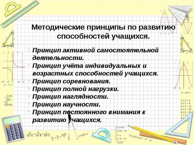 Методические принципы по развитию способностей учащихся.  Принцип активной...