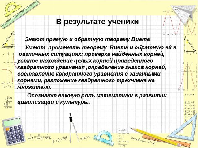 В результате ученики Знают прямую и обратную теорему Виета Умеют применять те...