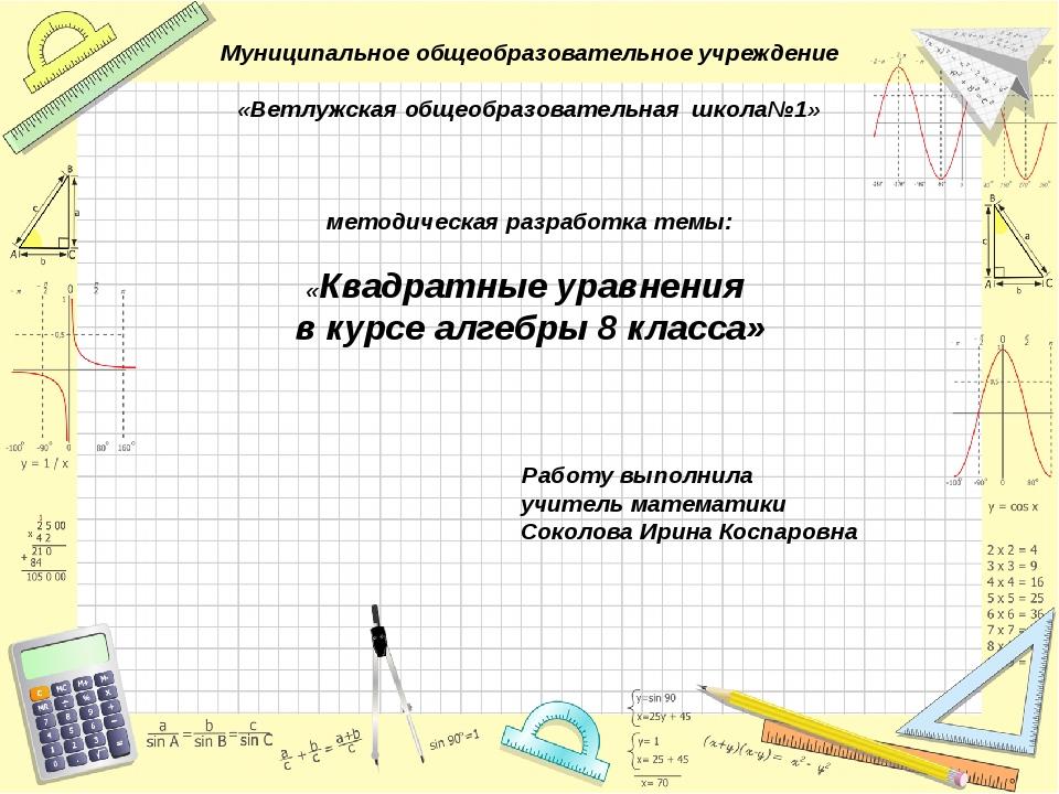Муниципальное общеобразовательное учреждение «Ветлужская общеобразовательная...