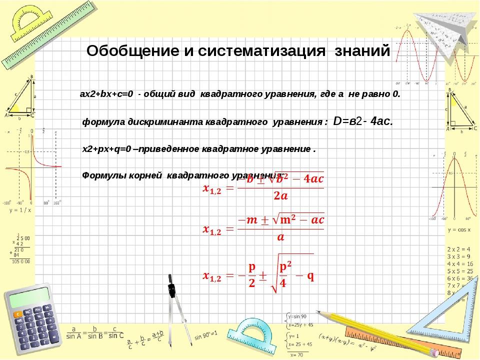 Обобщение и систематизация знаний ax2+bx+c=0 - общий вид квадратного уравнени...