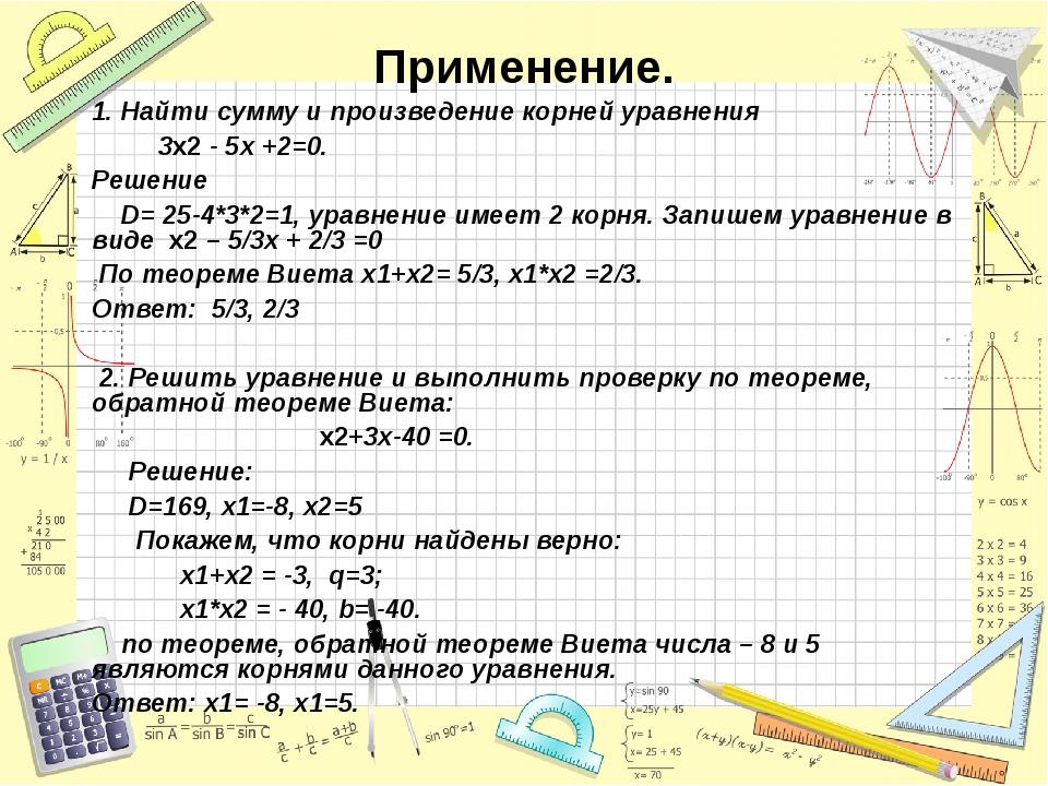 Применение. 1. Найти сумму и произведение корней уравнения 3х2 - 5х +2=0. Реш...