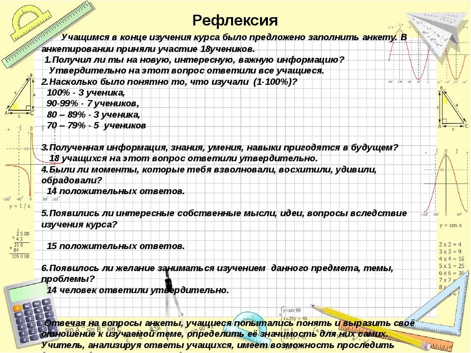 Рефлексия  Учащимся в конце изучения курса было предложено заполнить анкету...