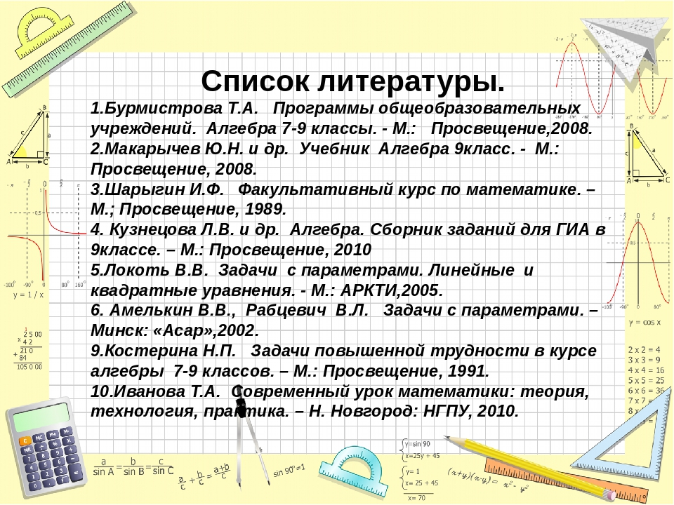 Список литературы. 1.Бурмистрова Т.А. Программы общеобразовательных учрежден...