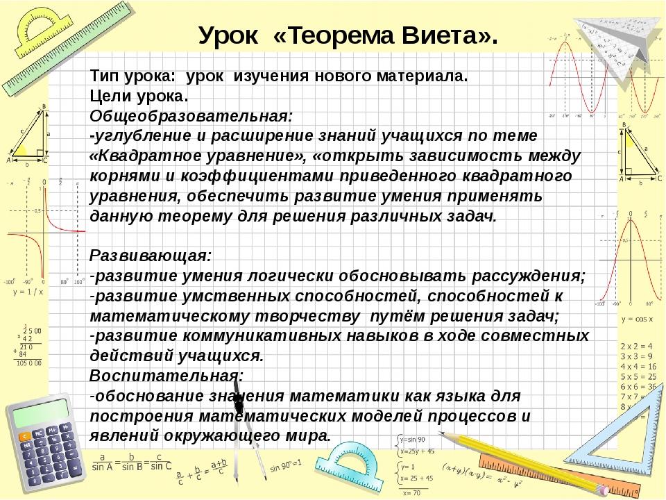 Урок «Теорема Виета». Тип урока: урок изучения нового материала. Цели урока....