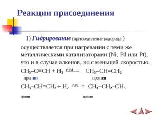 Реакции присоединения 1) Гидрирование (присоединение водорода ) осуществляет