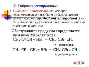3) Гидрогалогенирование. Правило В.В.Марковникова: водород присоединяется к