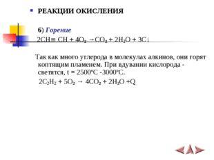 РЕАКЦИИ ОКИСЛЕНИЯ 6) Горение 2СН СН + 4O2 →CO2 + 2H2O + 3C↓ Так как много у