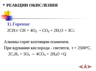 РЕАКЦИИ ОКИСЛЕНИЯ  1) Горение 2СН СН + 4O2 →CO2 + 2H2O + 3C↓ Алкины горят к