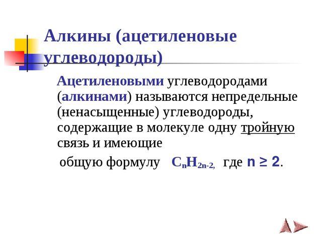 Алкины (ацетиленовые углеводороды) Ацетиленовыми углеводородами (алкинами) на...