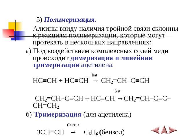 5)Полимеризация. Алкины ввиду наличия тройной связи склонны к реакциям поли...