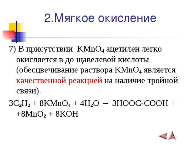 2.Мягкое окисление 7) В присутствии KMnO4 ацетилен легко окисляется в до щав...