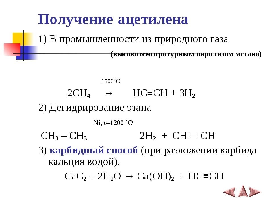 Получение ацетилена 1)В промышленности из природного газа (высокотемпературн...