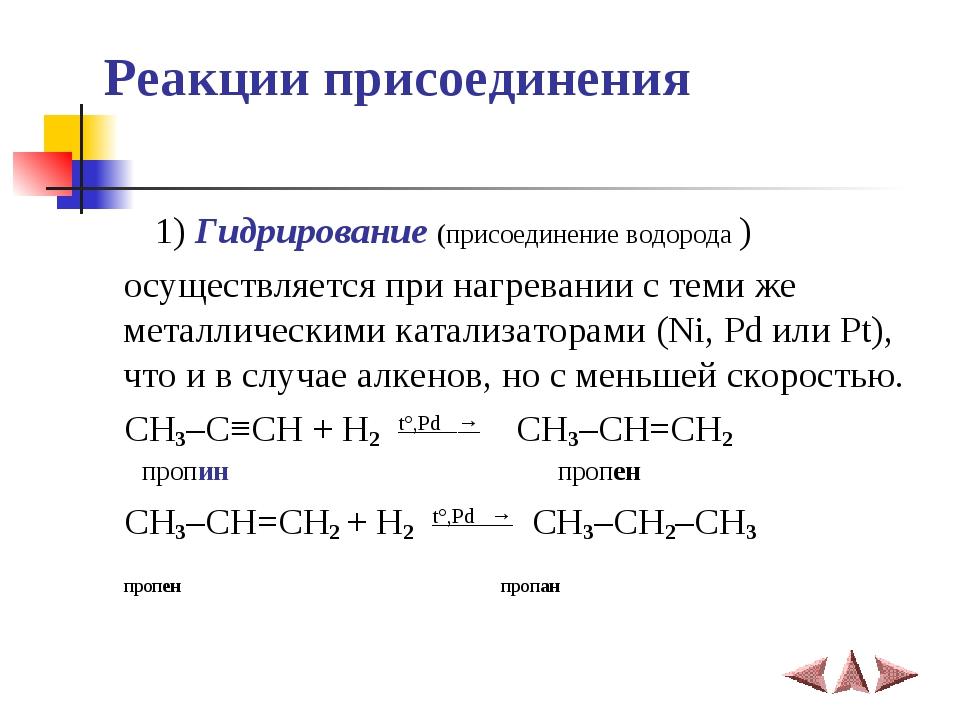 Реакции присоединения 1) Гидрирование (присоединение водорода ) осуществляет...