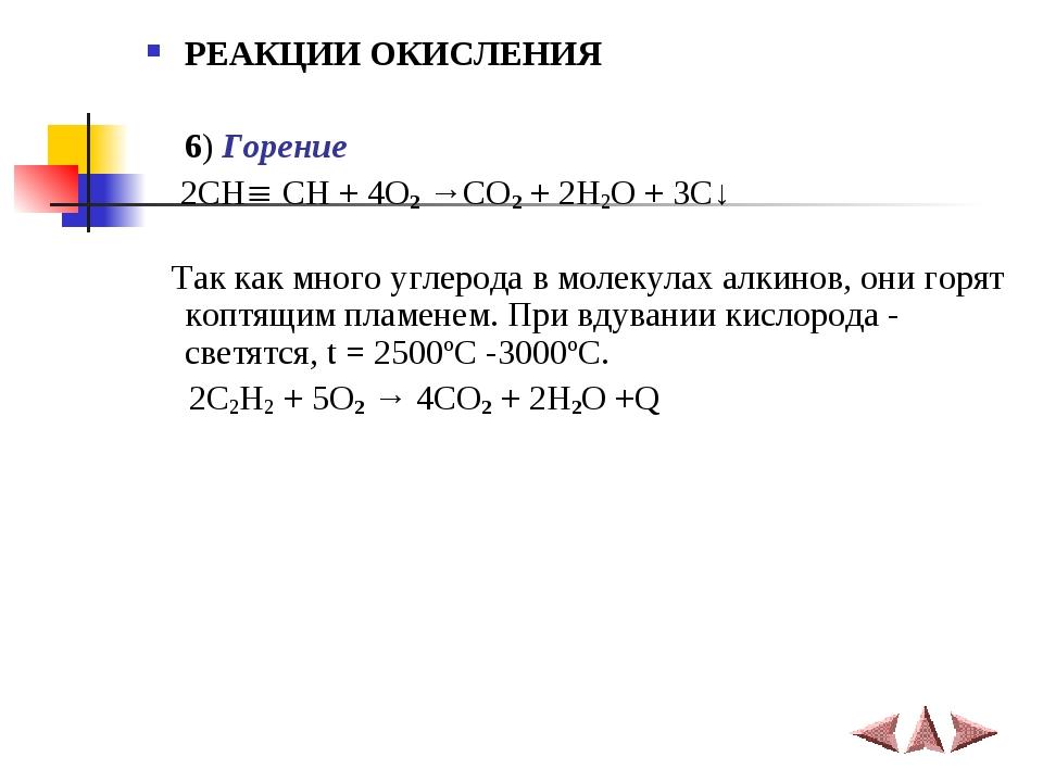 РЕАКЦИИ ОКИСЛЕНИЯ 6) Горение 2СН СН + 4O2 →CO2 + 2H2O + 3C↓ Так как много у...