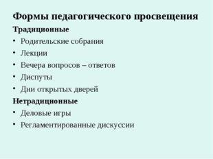 Формы педагогического просвещения Традиционные Родительские собрания Лекции В