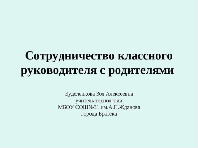 Сотрудничество классного руководителя с родителями Буделенкова Зоя Алексеевна...