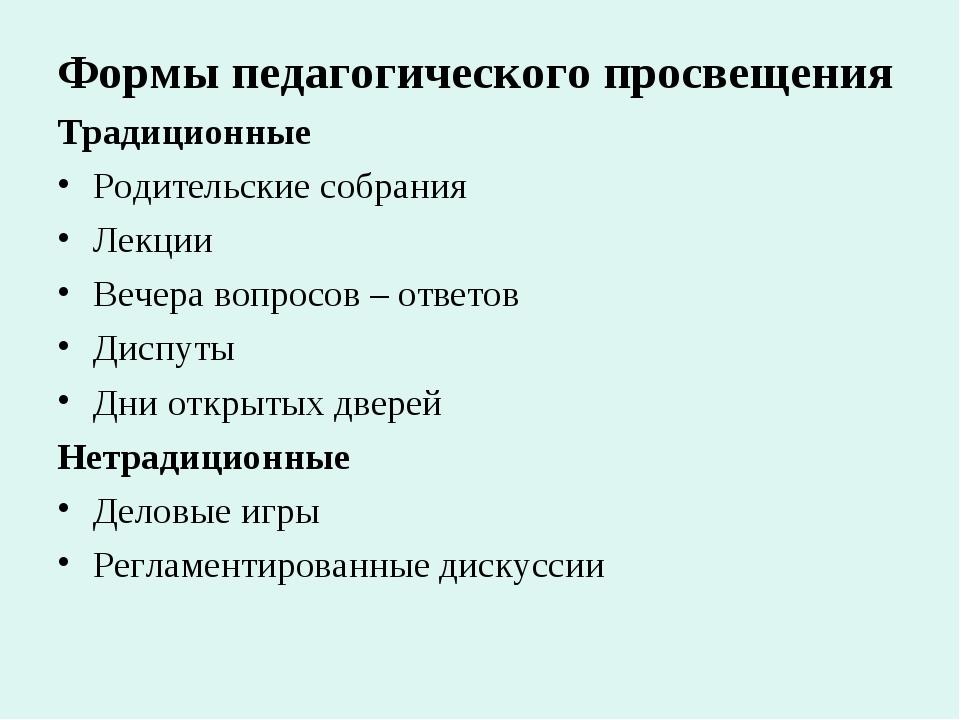 Формы педагогического просвещения Традиционные Родительские собрания Лекции В...