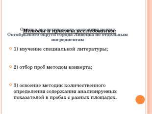 Оценка экологического состояния почвы Октябрьского округа города Липецка по о