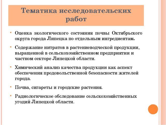 Тематика исследовательских работ Оценка экологического состояния почвы Октябр...
