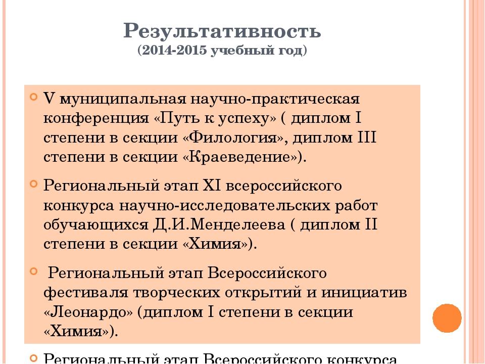 Результативность (2014-2015 учебный год) V муниципальная научно-практическая...