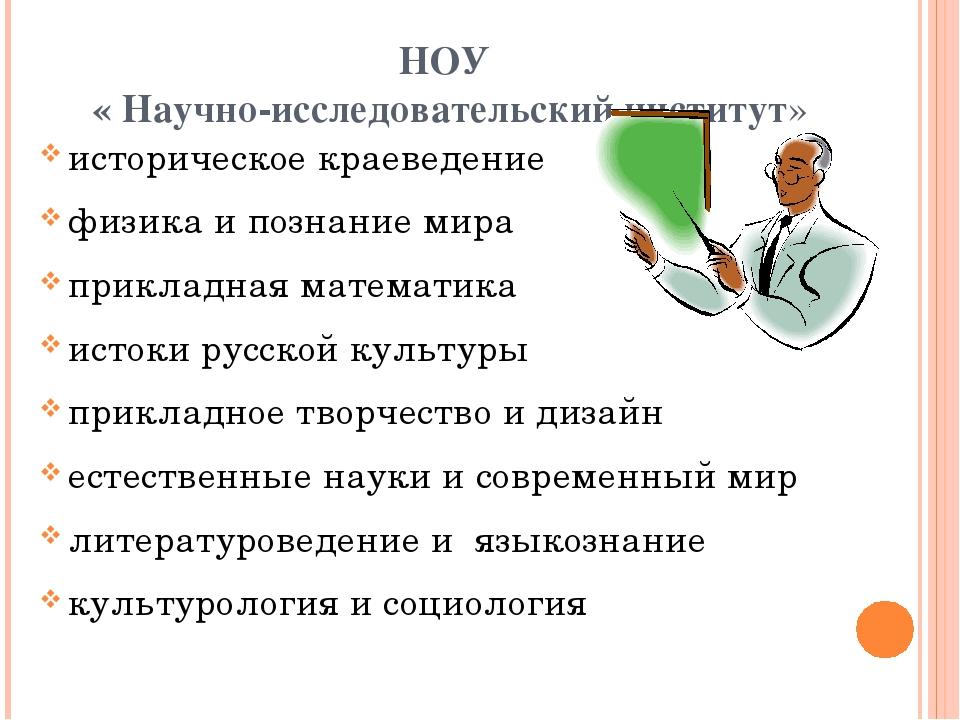 НОУ « Научно-исследовательский институт» историческое краеведение физика и по...