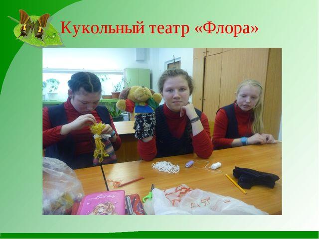 Кукольный театр «Флора»