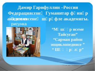 Дамир Гарифуллин –Россия Федерациясенең Гуманитар фәннәр академиясенең шәрәфл