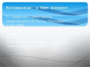 Кулланылган әдәбият исемлеге: Д. Гарифуллин.Сарман районы энциклопедиясе.Яр Ч
