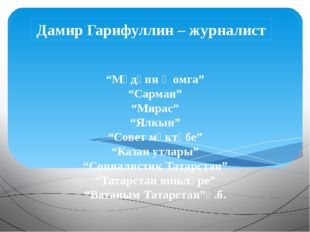 """Дамир Гарифуллин – журналист """"Мәдәни җомга"""" """"Сарман"""" """"Мирас"""" """"Ялкын"""" """"Совет м"""